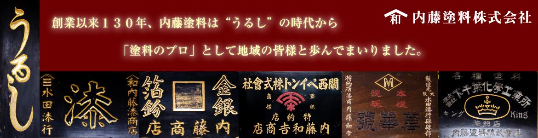 内藤塗料株式会社