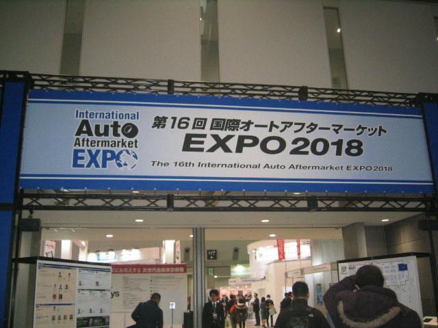 国際オートアフターマーケットEXPO2018