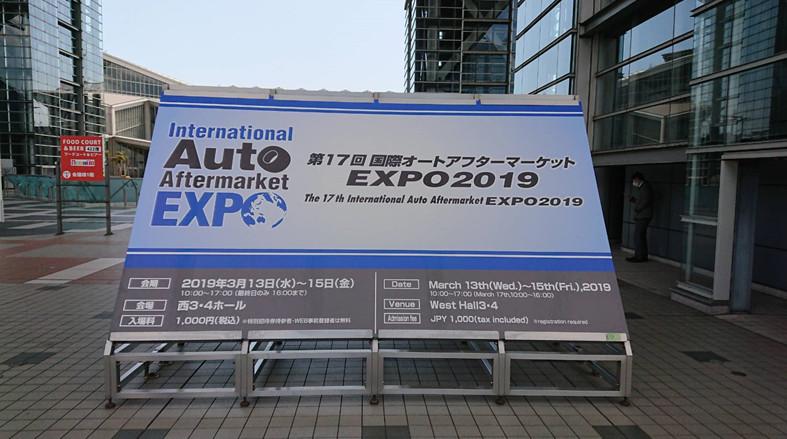 第17回 国際オートアフターマーケットEXPO2019